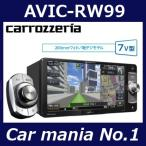carrozzeria カロッツェリア AVIC-RW99 7V型ワイドVGA地上デジタルTV/DVD-V/CD/Bluetooth/SD/チューナー・DSP AV一体型メモリーナビゲーション