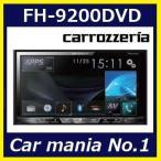 (在庫有・即納可)[送料無料(一部地域除)]carrozzeria カロッツェリア FH-9200DVD 7V型ワイドVGAモニター/DVD-V/VCD/CD/Bluetooth/USB/チューナー