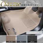 【スズキ エブリイワゴン】車種別専用立体フロアマット 1台分セット 防水ラバータイプ  Clazzio クラッツィオ