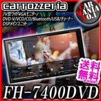 Yahoo!car mania NO.1(今なら在庫あります) 新商品 carrozzeria FH-7400DVD カロッツェリア カーオーディオ 今売れています