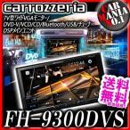 (今なら在庫あります) carrozzeria カーオーディオ FH-9300DVS
