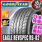 (4本特価) 245/40R18 グッドイヤー イーグルレヴスペック RS-02 18インチ サマータイヤ 4本セット