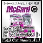 [送料無料(一部地域除く)] Mc Gard (マックガード) MCG-65026GD(ゴールド) M12×1.5 テーパー インストレーションキット トヨタ マツダ 三菱 ダイハツ (ホンダ)