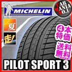 【4本セット】[195/55R15]MICHELIN Pilot Sport 3■新品 正規品 【サマータイヤ】【送料無料】