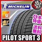 【4本セット】[245/40R18 93Y(AO)]MICHELIN Pilot Sport 3■新品 正規品 【サマータイヤ】【送料無料】