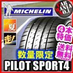(在庫有)[245/45R17]MICHELIN Pilot Sport 4■新品4本セット・正規品 【サマータイヤ】【送料無料】