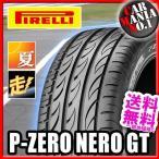 (在庫有) 205/45R17 88V XL ピレリ Pゼロ ネロGT 17インチ サマータイヤ 1本 P ZERO NERO GT