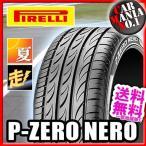(在庫有) 215/40R18 89W XL ピレリ Pゼロネロ 18インチ サマータイヤ 1本 P ZERO NERO.