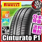 (在庫有)(4本特価) 215/45R17 91W XL ピレリ チントゥラートP1 17インチ サマータイヤ 4本セット Cinturato P1