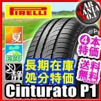 (在庫有/2014年製)(4本特価) 195/55R16 87W (★) ピレリ チントゥラートP1 ランフラット 16インチ サマータイヤ 4本セット Cinturato P1