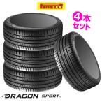 (在庫有)(4本特価) 225/45R17 91W ピレリ ドラゴンスポーツ 17インチ サマータイヤ 4本セット 送料無料 DRAGON SPORT