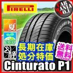 (在庫有/2014年製) 205/60R16 92V ピレリ チントゥラートP1 16インチ サマータイヤ 1本 Cinturato P1