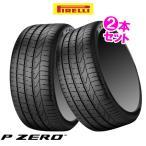 (在庫有)(2本特価) 255/45ZR19 (100Y) (N1) ピレリ Pゼロ ポルシェ承認 19インチ 255/45R19 サマータイヤ 2本セット P ZERO.