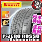 (2本特価) 255/40R19 96W (★) ピレリ Pゼロ ロッソAS BMW承認 19インチ サマータイヤ 2本セット P ZERO ROSSO AS
