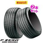 (在庫有)(2本特価) 245/40ZR19 (98Y) XL ピレリ Pゼロ ロッソDI 19インチ 245/40R19  サマータイヤ 2本セット P ZERO ROSSO DI