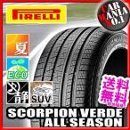 255/55R18 109H XL ピレリ スコーピオンヴェルデAS 18インチ サマータイヤ 1本 SCORPION VERDE AS