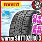 (在庫有)(4本特価) 205/40R17 84H XL ピレリ ウィンター ソットゼロ3 17インチ スノータイヤ 4本セット SOTTOZERO3