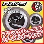 【ホイールキャップ】 レイズ ベルサス ブラックレーベル センターキャップ ■新品1個・正規品 【RAYS】【VERSUS】