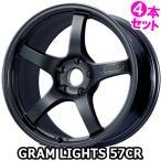 (4本特価) 17×9.0J +22 5/114.3 グラムライツ 57CR (G2) レイズ 17インチ ホイール4本セット