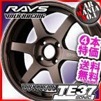 [4本セット] RAYS VOLK RACING TE37 SONIC 15×7.0 +25/+35/+45 4/100 ブロンズ(アルマイト)(BR) [15インチ] [新品・正規品]