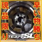 【在庫有・即納可】RAYS VORK RACING TE37V SL 2016 Limited 15×7.5J +6 4/114.3 プレスドダブルブラック(PW)