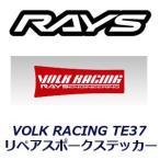 RAYS VOLK RACING TE37SL リペアスポークステッカー 1枚 レッド(プレスドグラファイト用)【メンテナンスステッカー】【正規品】【品番/No.10】
