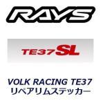 RAYS VOLK RACING TE37SL リペアリムステッカー(1枚) カラー:レッド(プレスドグラファイト用)【メンテナンスステッカー】【正規品】【品番/No.11】
