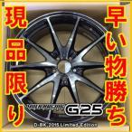 (在庫有・即納) 18×8.0J +45 5/100 ボルクレーシング G25 D-BK Limited Edition (KK) レイズ 18インチ 5穴 PCD100 ホイール1本  //4本注文のみ受付//