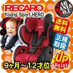 (9/25朝6:00迄P13倍) レカロチャイルドシート ヤングスポーツヒーロー ルビー(赤) 9ヶ月から12歳位 RECARO Young Sport HERO 正規取扱店 送料無料
