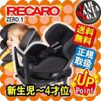 ショッピングチャイルドシート (在庫有&P11倍) レカロチャイルドシート ゼロワン アッシュグレイ(黒・灰) 新生児から4歳位 RECARO ZERO.1 正規取扱店 送料無料