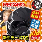 (在庫有&P11倍) レカロチャイルドシート ゼロワンセレクト オニキスブラック(黒) 新生児から4歳位 RECARO ZERO.1 Select 正規取扱店 送料無料