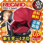 (在庫有&P11倍) レカロチャイルドシート ゼロワンセレクト コーラルレッド(赤) 新生児から4歳位 RECARO ZERO.1 Select 正規取扱店 送料無料