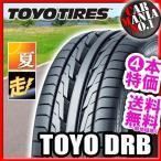 (在庫有)(4本特価) 215/45R17 トーヨー DRB 17インチ サマータイヤ 4本セット