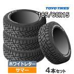 (在庫有/数量限定)(4本特価) 165/60R15 77Q M+S トーヨー オープンカントリー R/T 15インチ サマータイヤ 4本セット OPEN COUNTRY R/T