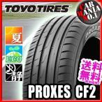 (在庫有) 225/45R17 94V トーヨー プロクセスCF2 17インチ サマータイヤ 1本