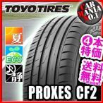 (4本特価) 235/45R17 94V トーヨー プロクセスCF2 17インチ サマータイヤ 4本セット