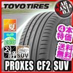(在庫有)(2017年製)(4本特価) 225/55R19 99V トーヨー プロクセスCF2 SUV 19インチ サマータイヤ 4本セット
