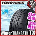 (4本特価) 225/60R17 99Q トーヨー ウィンタートランパスTX 17インチ スタッドレスタイヤ 4本セット TOYO TRANPATH TX