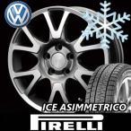 【送料無料】【VW ゴルフ 5 】ENCO ERZ & ピレリ アイス アシンメトリコ 205/55R16 【スタッドレス ホイール4本セット】【16インチ】
