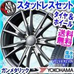 175/65R15 ヨコハマ アイスガード5プラス iG50+ 15インチ スタッドレスタイヤ ホイール 4本セット ヴェルヴァケビン 15×5.5 4穴 PCD100