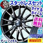 185/60R15 ピレリ アイスアシンメトリコ 15インチ スタッドレスタイヤ ホイール 4本セット ヴェルヴァスポルト 15×6.0 5穴 PCD100