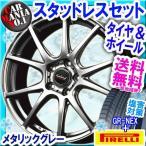(シエンタ 170系) 185/60R15 ピレリ アイスアシンメトリコ 15インチ スタッドレスタイヤ ホイール 4本セット GRネックス