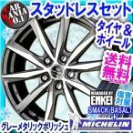 (プリウス 50系) 195/65R15 ミシュラン X-ICE3+ 15インチ スタッドレスタイヤ ホイール 4本セット バサルト