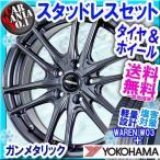 205/50R17 ヨコハマ アイスガード5プラス iG50+ 17インチ スタッドレスタイヤ ホイール 4本セット ヴァーレンW03 17×7.0 5穴 PCD100