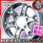 WEDS KEELER FORCE 15×7.0J +5 6/139.7 H/S【ハイラックス(160・170ワイド)に】