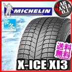 [P10倍][205/60R16] ミシュラン X-ICE XI3 スタッドレスタイヤ ■新品・正規品 1本【送料無料】【16インチ】