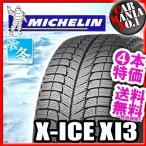 (4本特価) 175/65R14 86T XL ミシュラン エックスアイス XI3 14インチ スタッドレスタイヤ 4本セット X-ICE XI3