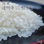 道明寺粉 粗びき 1kg