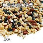 国産健康五穀米 1kg(200g×5袋) もち麦 大豆 黒米 赤米 もちあわ 雑穀米