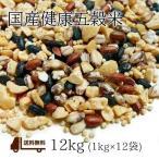 送料無料! 国産健康五穀米 10kg(200g×50袋) 業務用 もち麦 大豆 黒米 赤米 もちあわ 雑穀米